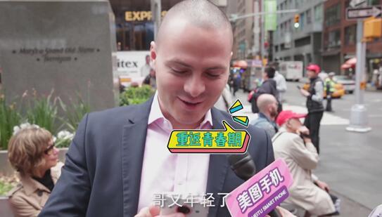 众所皆知,美图手机在中国大陆手机市场可谓是一匹黑马,凭借出色的自拍体验赢得广大女性用户的追捧,在新机美图M6即将发布的情况下,上一代手机美图V4价格却逆势上扬,价格逼近5000元,远高于官方3499元的定价;而在台湾、香港地区,美图手机也是人气火爆。在印象中美图手机自拍是亚洲人专属,所以美图此次在纽约街头邀请路人体验美图M6自拍,可能是对美图手机进入美图市场进行调研。