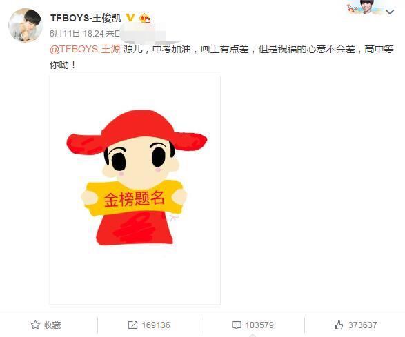 tfboys王源中考 队友王俊凯易烊千玺送祝福