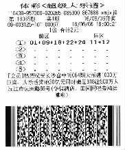体彩大乐透第16065期1000万元大奖彩票。