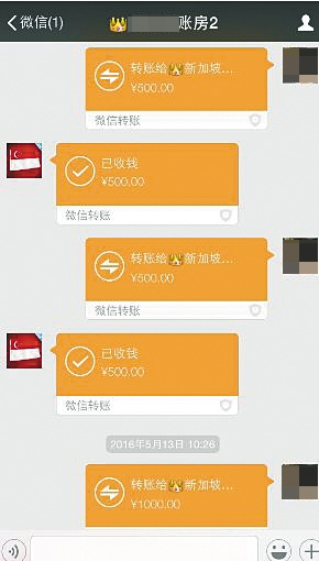 玩家通过支付宝和微信向赌群财务转账。
