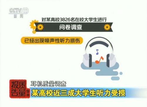 央视质量调查:某高校近三成大学生因耳机听力受损