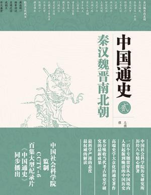 中国通史·秦汉魏晋南北朝:百年乱世的兴衰