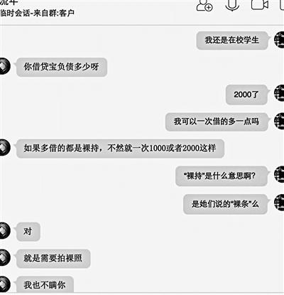 """中介向北青报记者引见""""裸持""""那是要拍""""裸照"""""""