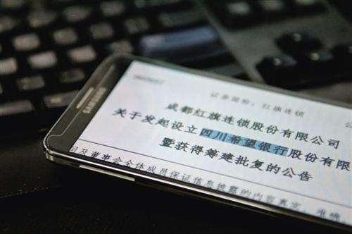 """刘永好、雷军、曹世如发起""""四川希望银行"""" """"三年内监管指标不达标则不分红"""""""