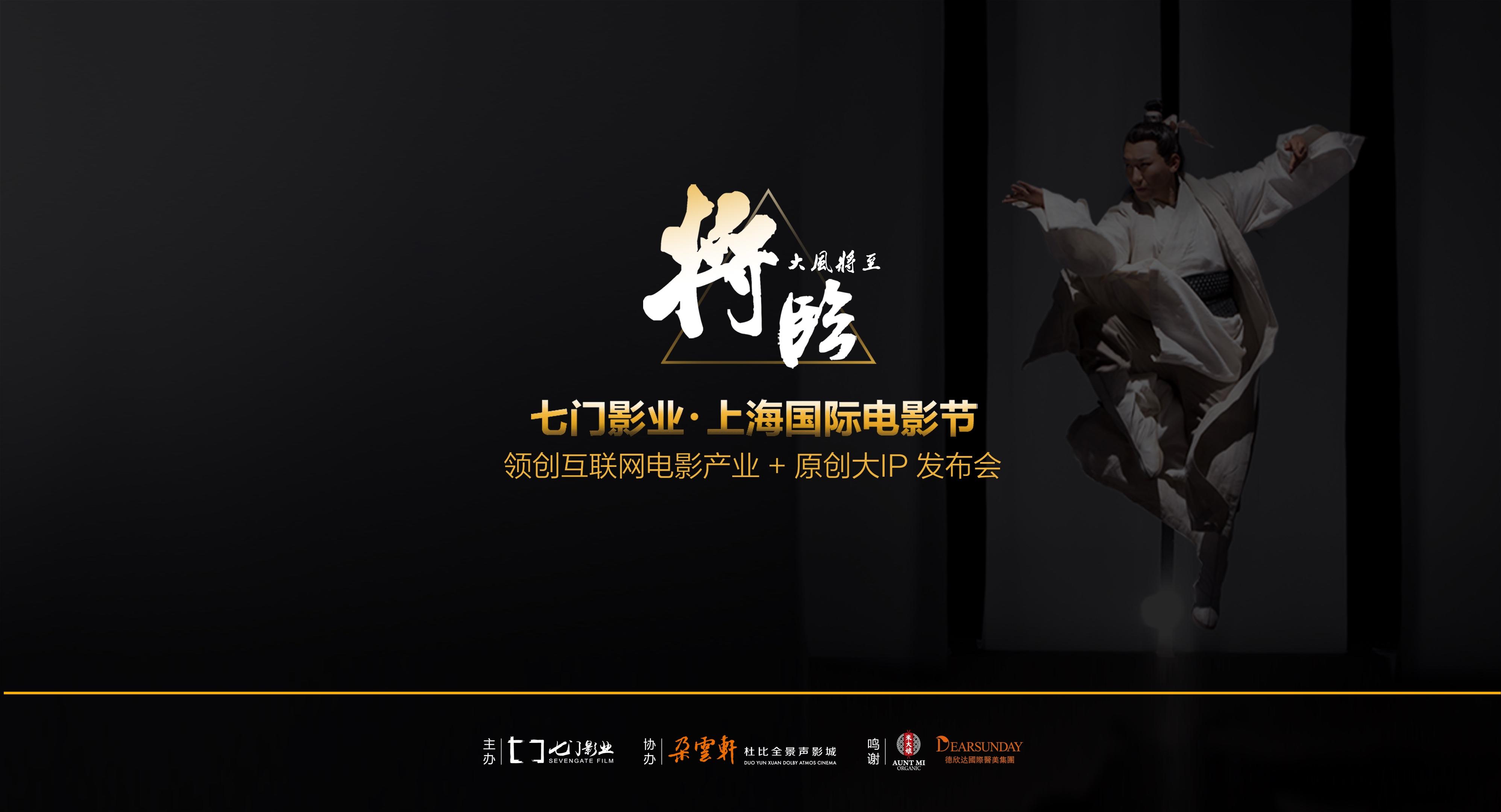 上海电影节七门影业发布会震撼开局(组图)图片