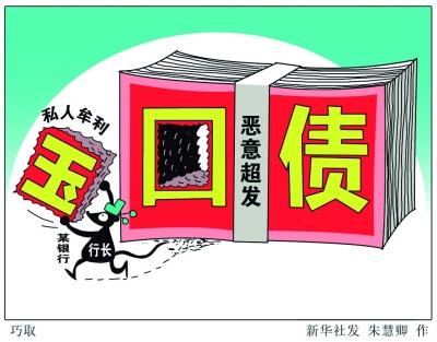 <b>陶礼明腐败案:3.4亿元国债资金成个人私产</b>