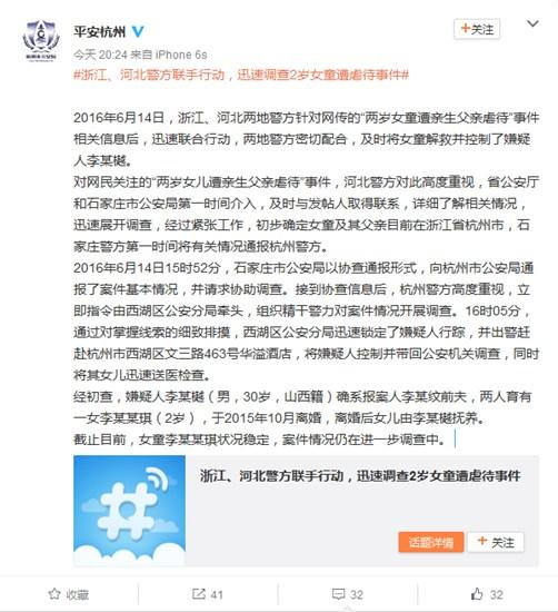 杭州市公安局民间微博截图