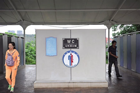 重庆市南岸区洋人街的无性别公厕