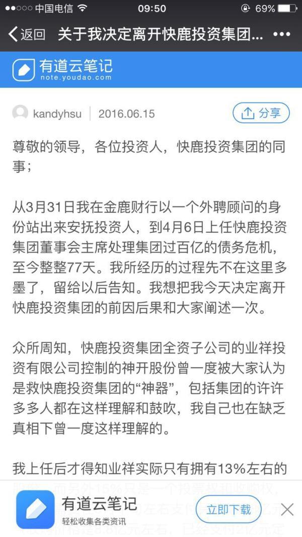 上海五猴集团