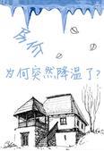 漫话财经 第40期:房价为何突然降温了?