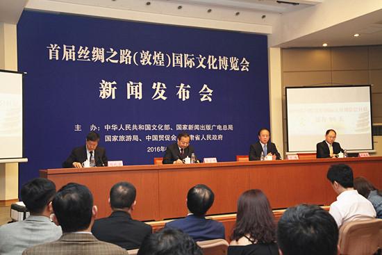 首届丝绸之路国际文化博览会新闻发布会现场