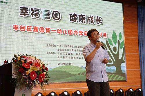 首都师范大学学前教育学院院长王建平点评图片
