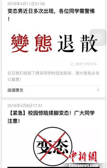 本年4月,南京大学保安处民间公家号,曾两次发文揭示同窗,留意校园反常打扰。 收集截图 摄