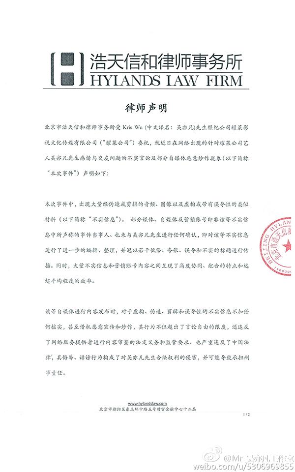 """吴亦凡回应""""约炮""""风云:图象音频系假造编排,将告状公家号"""