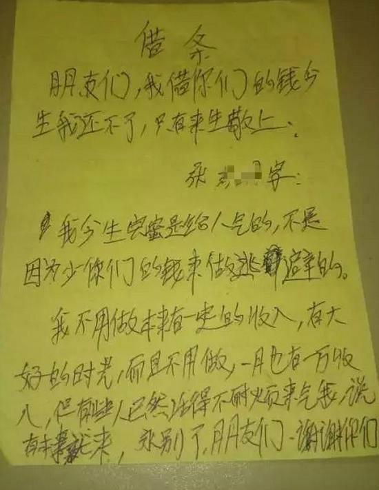 行凶者事发后留下的字条。