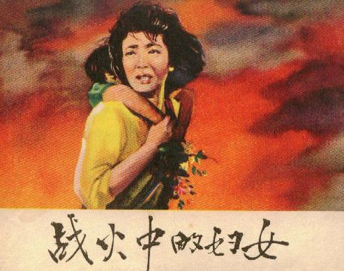 1958年,辽宁画报出版社出版的《战火中的妇女》连环画封面(图片来