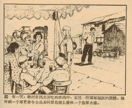 1958年,辽宁画报出版社出版的《战火中的妇女》连环画内页图(图片