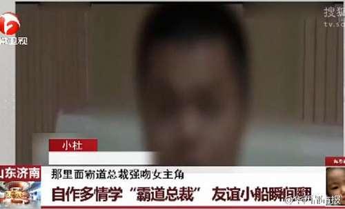 """女子模拟""""王道总裁"""" 扑倒并强吻女室友被拘"""