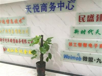 """4月30日,九江天悦商务核心8楼并没有""""致成教导""""关联组织。"""