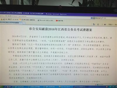 """网传截图表露很多九江作弊案资讯,警方回应""""正在考察,详细情况还没有彻底执行""""。收集截图"""