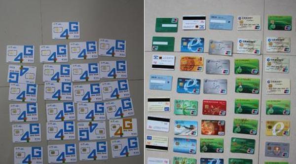 不法打点、交易用于作案的局部德律风卡和银行卡。