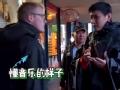 """《花样男团片花》第一期 街头问路陆毅飚英文 贾乃亮""""傻白甜""""拖后腿"""