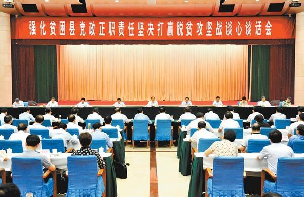 安徽:贫困县不脱贫 党政正职不调整