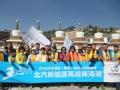 [狐che]主流电动车厂商青海湖新能源盛宴