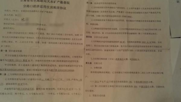 受益者牛桂琴出具,沈洋与地点单位矿勘院签署的经适房购房协定。