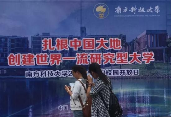 南科大学生走过校园开放日海报。新京报记者安钟汝摄