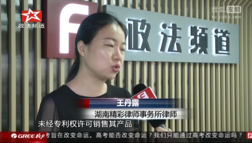 北京产权局认定iPhone6和6plus侵权 责令停止销售 - 搜狐视频
