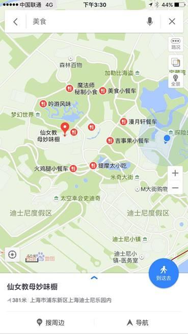 (用百度地图在上海迪士尼乐园内搜寻附近美食)