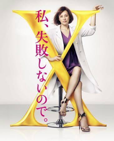 米仓凉子时隔两年重回《DOCTOR-X》