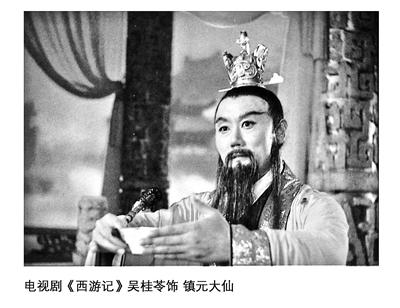 《西游记》里镇元大仙 人艺演员吴桂苓病逝