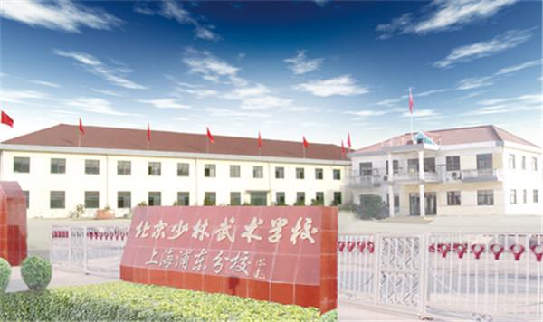 上海闹出命案武校涉嫌违规办学十年,结业证不断由北京发