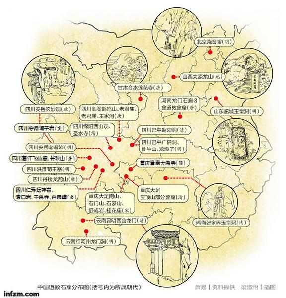 原文配图:中国道教石窟分布图.图片