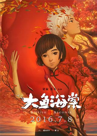 《大鱼海棠》人物版终极海报