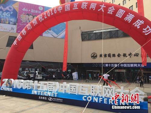 21日至23日,2016中国互联网大会在北京举行。中新网 吴涛 摄