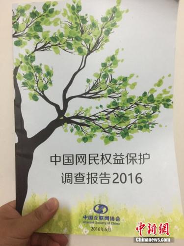 《中国网民权益保护调查报告2016》发布。中新网 吴涛 摄