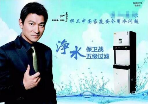 只怪《忘情水》太红?刘德华照片遭净水器厂商盗用