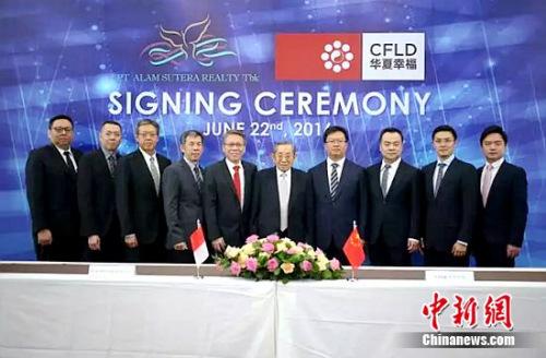 中新网6月23日电 22日,华夏幸福发布公告,宣布下属子公司与印度尼西亚共和国企业马龙佳集团旗下的旗舰企业ASRI签署合作协议。这意味着,华夏幸福首个国际产业新城正式落地印尼。