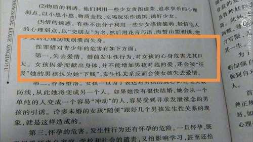 江西一教科书称女生婚前性行为下贱学费高中州丽图片