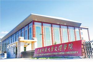 云南师范大学文理学院 立德树人 建设现代高水平大学 组图