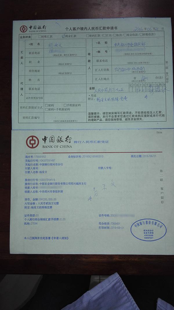 杨采文的党费汇款请求书。