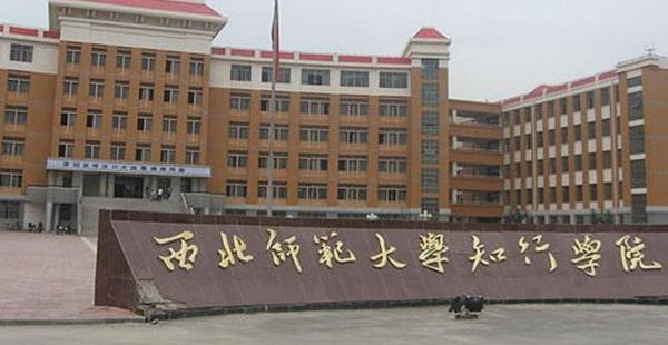 西北师大炮制报到证提高就业率 省教育厅已责成查处