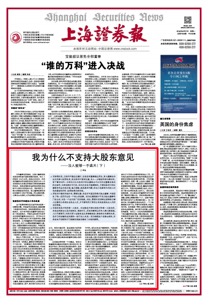 2016年6月27日,《上海证券报》头版截图。