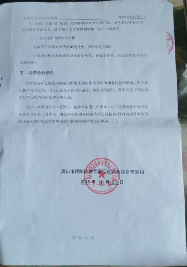 河南一女童打疫苗后民间确定异样反馈,厂家拒抵偿原告上法庭