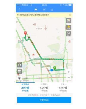 手机上已安装最新版本的高德地图2020下载导航