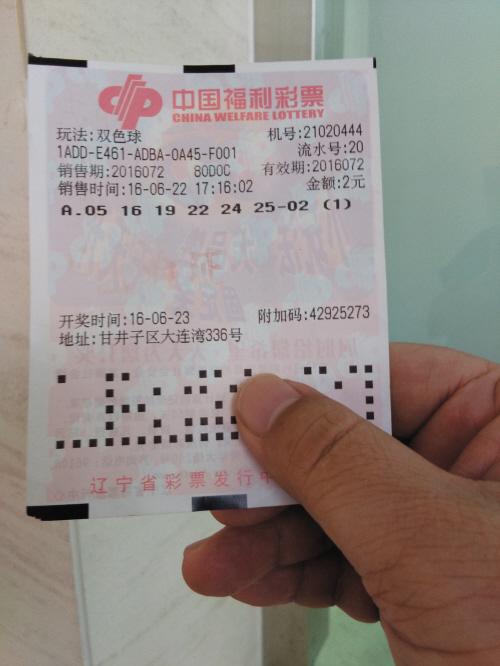 证实了大家的猜测——6月23日双色球第16072期大连1000万元大奖得主就