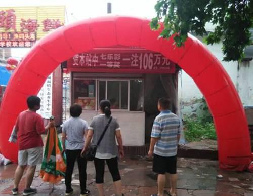 肥城市向阳街37098334号福彩投注亭